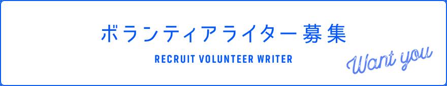 ボランティアライター募集