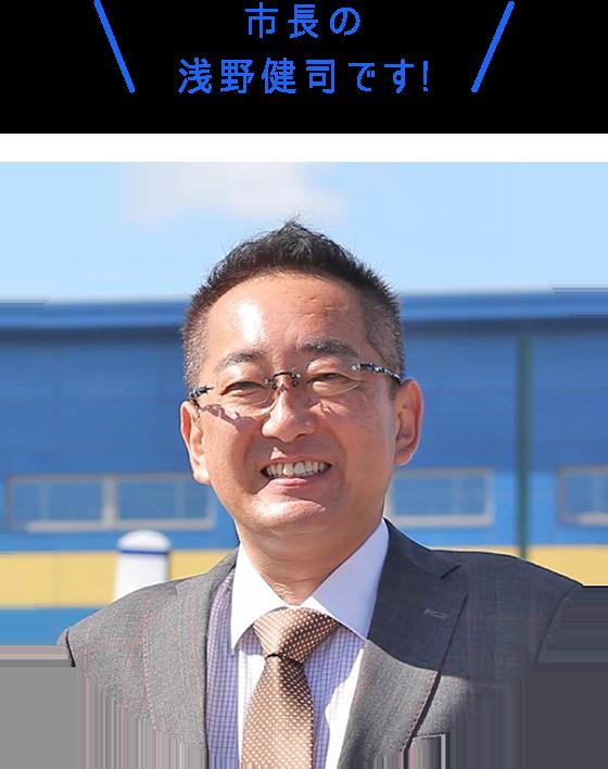 市長の浅野健司です!